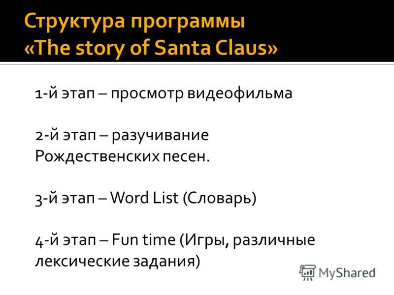 1-й этап – просмотр видеофильма 2-й этап – разучивание Рождественских песен. 3-й этап – Word List (Словарь) 4-й этап – Fun time (Игры, различные лексические задания)