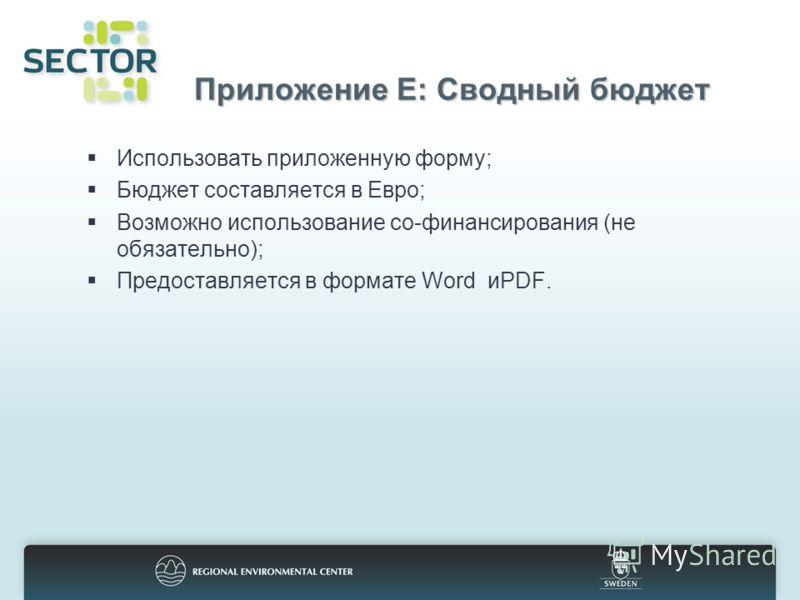 ПриложениеЕ: Сводный бюджет Приложение Е: Сводный бюджет Использовать приложенную форму; Бюджет составляется в Евро; Возможно использование со-финансирования (не обязательно); Предоставляется в формате Word иPDF.