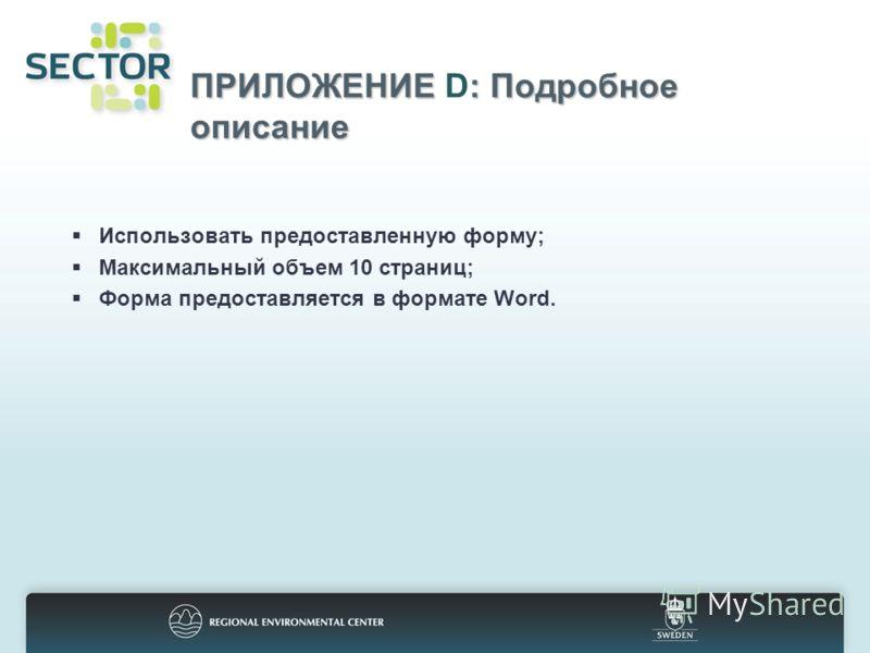 ПРИЛОЖЕНИЕ: Подробное описание ПРИЛОЖЕНИЕ D: Подробное описание Использовать предоставленную форму; Максимальный объем 10 страниц; Форма предоставляется в формате Word.