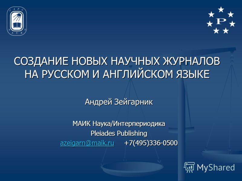 СОЗДАНИЕ НОВЫХ НАУЧНЫХ ЖУРНАЛОВ НА РУССКОМ И АНГЛИЙСКОМ ЯЗЫКЕ Андрей Зейгарник МАИК Наука/Интерпериодика Pleiades Publishing azeigarn@maik.ruazeigarn@maik.ru +7(495)336-0500 azeigarn@maik.ru