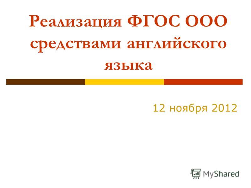 Реализация ФГОС ООО средствами английского языка 12 ноября 2012