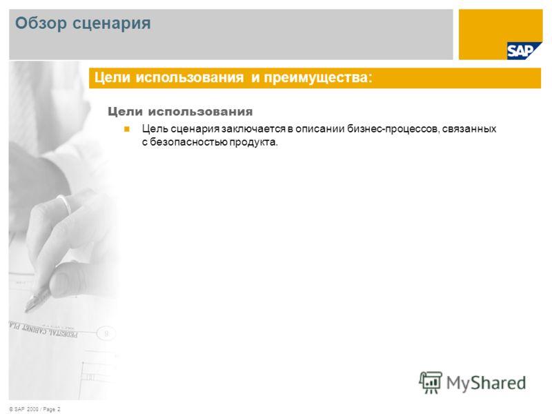 © SAP 2008 / Page 2 Цели использования Цель сценария заключается в описании бизнес-процессов, связанных с безопасностью продукта. Цели использования и преимущества: Обзор сценария