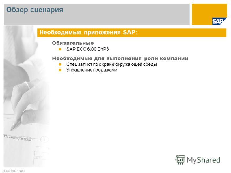 © SAP 2008 / Page 3 Обязательные SAP ECC 6.00 EhP3 Необходимые для выполнения роли компании Специалист по охране окружающей среды Управление продажами Необходимые приложения SAP: Обзор сценария