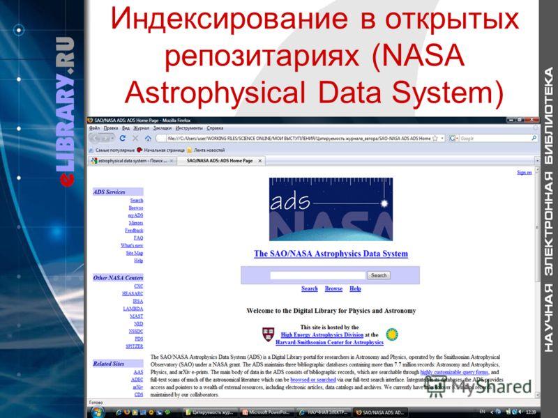 Индексирование в открытых репозитариях (NASA Astrophysical Data System)