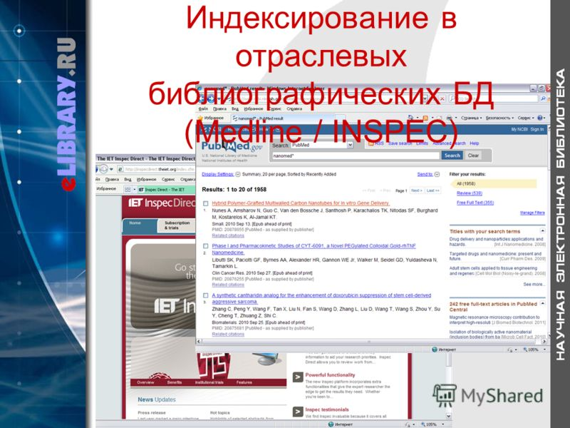 Индексирование в отраслевых библиографических БД (Medline / INSPEC)