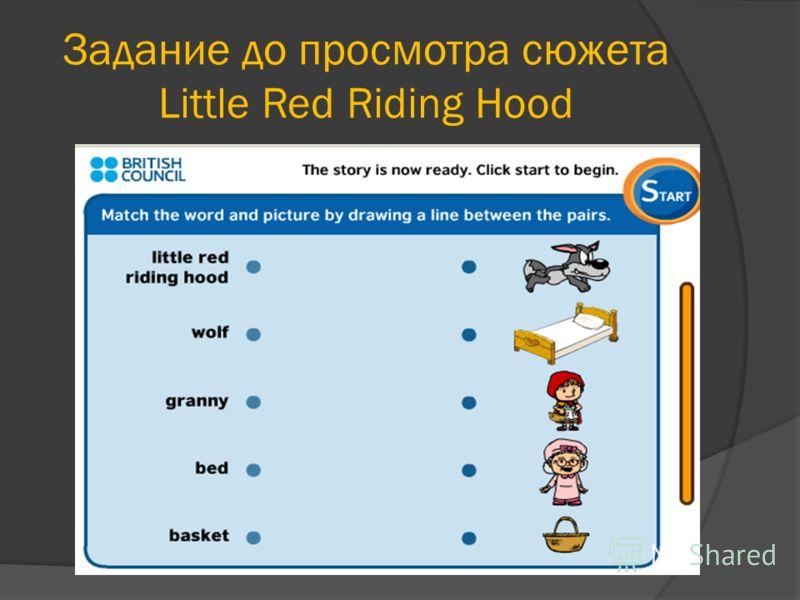 Задание до просмотра сюжета Little Red Riding Hood