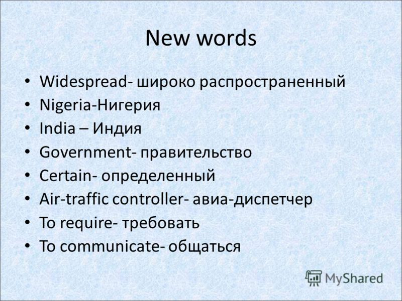 New words Widespread- широко распространенный Nigeria-Нигерия India – Индия Government- правительство Certain- определенный Air-traffic controller- авиа-диспетчер To require- требовать To communicate- общаться