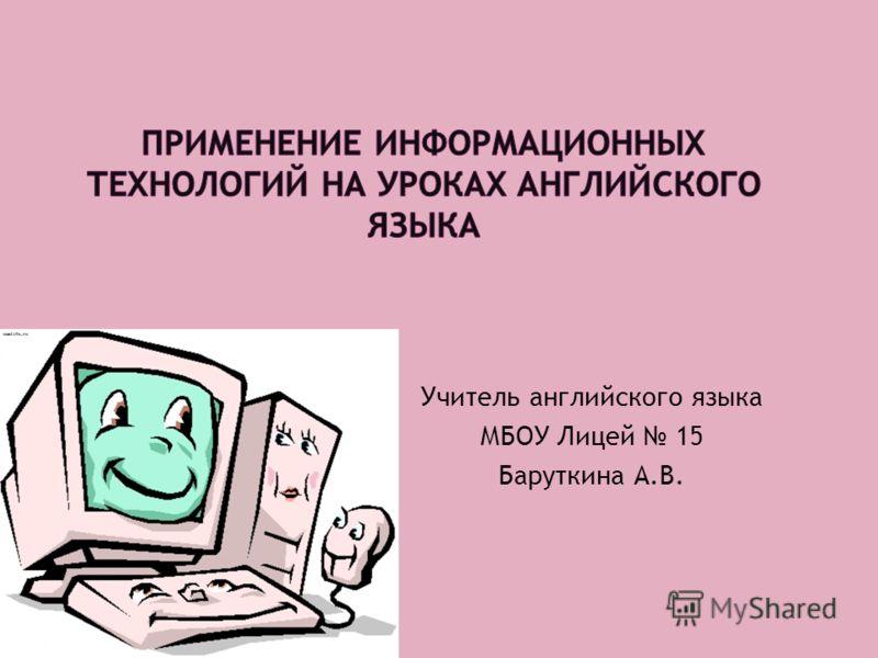 Учитель английского языка МБОУ Лицей 15 Баруткина А.В.