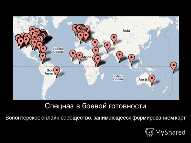 Спецназ в боевой готовности Волонтерское онлайн сообщество, занимающееся формированием карт