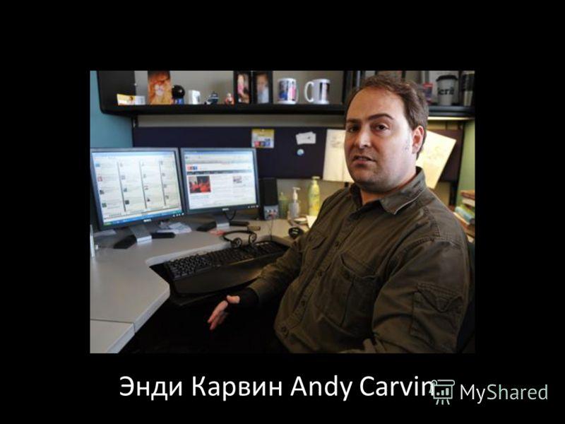 Энди Карвин Andy Carvin