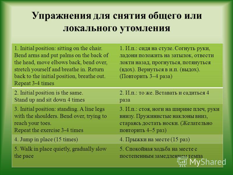 Упражнения для снятия общего или локального утомления