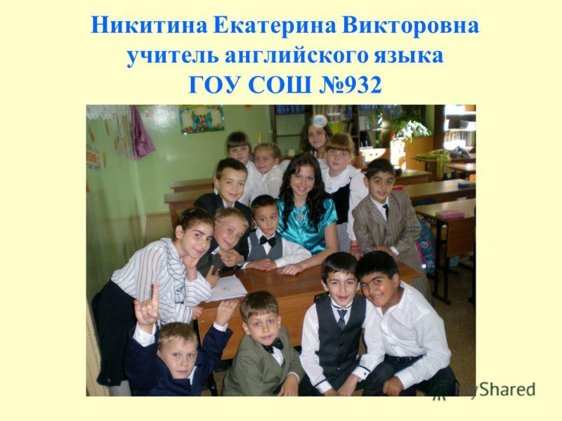 Никитина Екатерина Викторовна учитель английского языка ГОУ СОШ 932