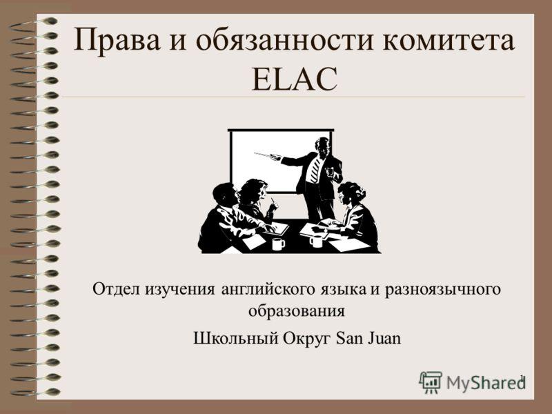 1 Права и обязанности комитета ELAC Отдел изучения английского языка и разноязычного образования Школьный Округ San Juan