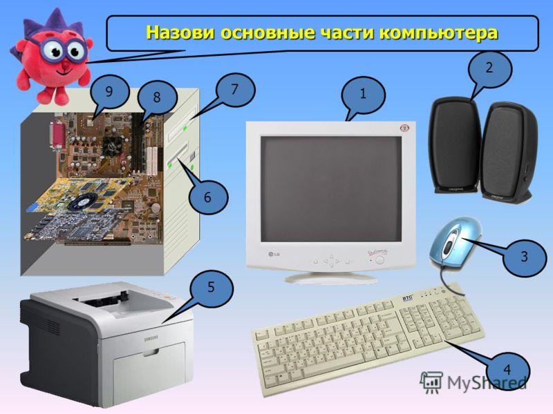 1 2 3 4 5 9 8 7 6 Назови основные части компьютера