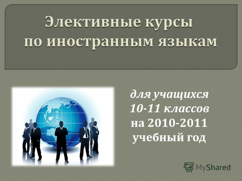 для учащихся 10-11 классов на 2010-2011 учебный год