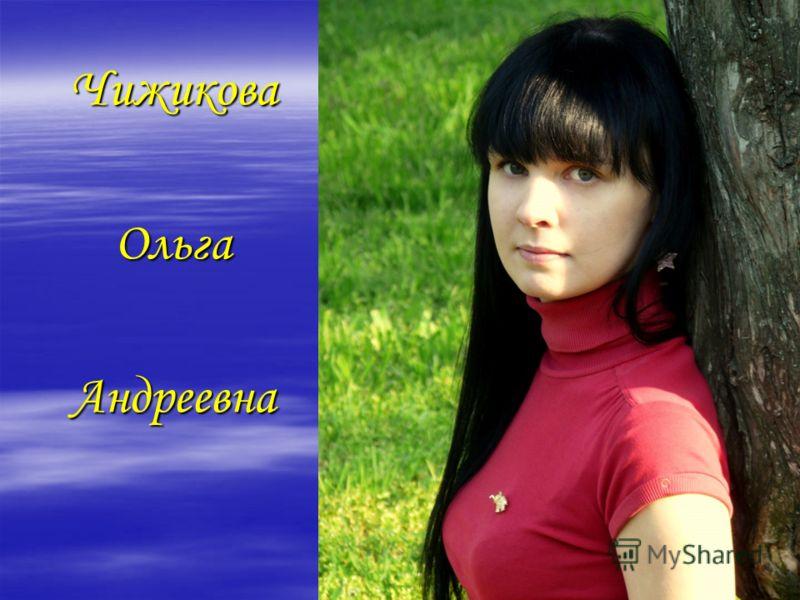 ЧижиковаОльгаАндреевна