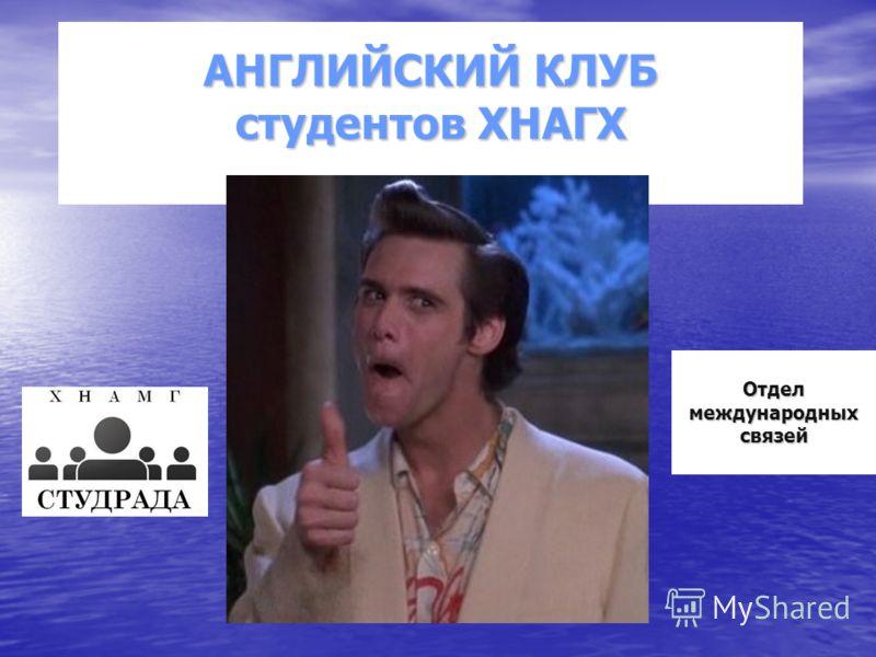 АНГЛИЙСКИЙ КЛУБ студентов ХНАГХ Отдел международных связей