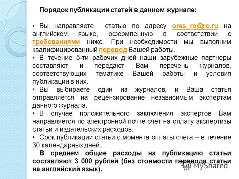 Порядок публикации статей в данном журнале: Вы направляете статью по адресу ores_ro@ro.ru на английском языке, оформленную в соответствии с требованиями ниже. При необходимости мы выполним квалифицированный перевод Вашей работы.ores_ro@ro.ru требован