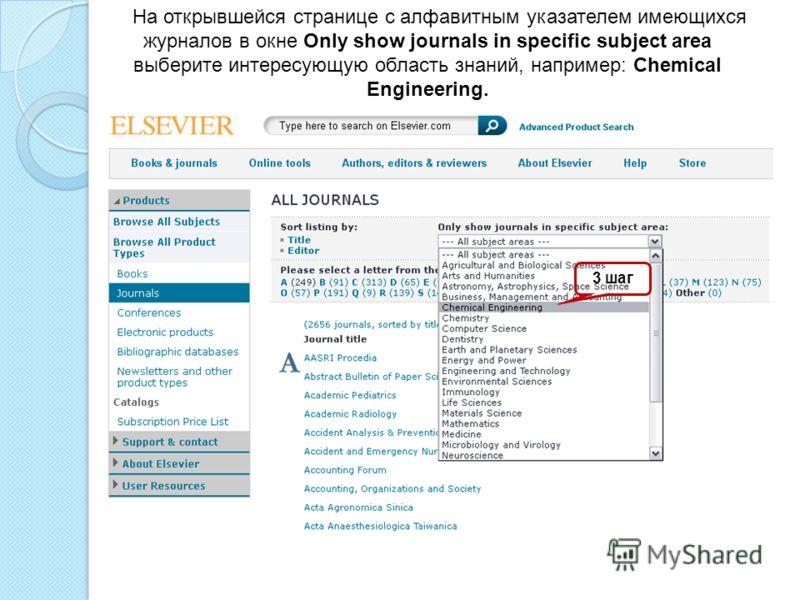 На открывшейся странице с алфавитным указателем имеющихся журналов в окне Only show journals in specific subject area выберите интересующую область знаний, например: Chemical Engineering. 3 шаг
