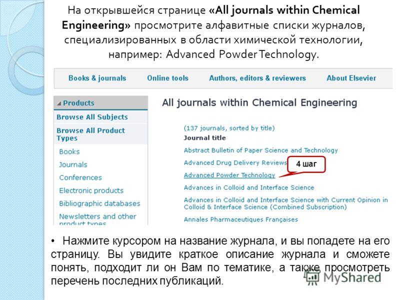 На открывшейся странице «All journals within Chemical Engineering» просмотрите алфавитные списки журналов, специализированных в области химической технологии, например: Advanced Powder Technology. 4 шаг Нажмите курсором на название журнала, и вы попа