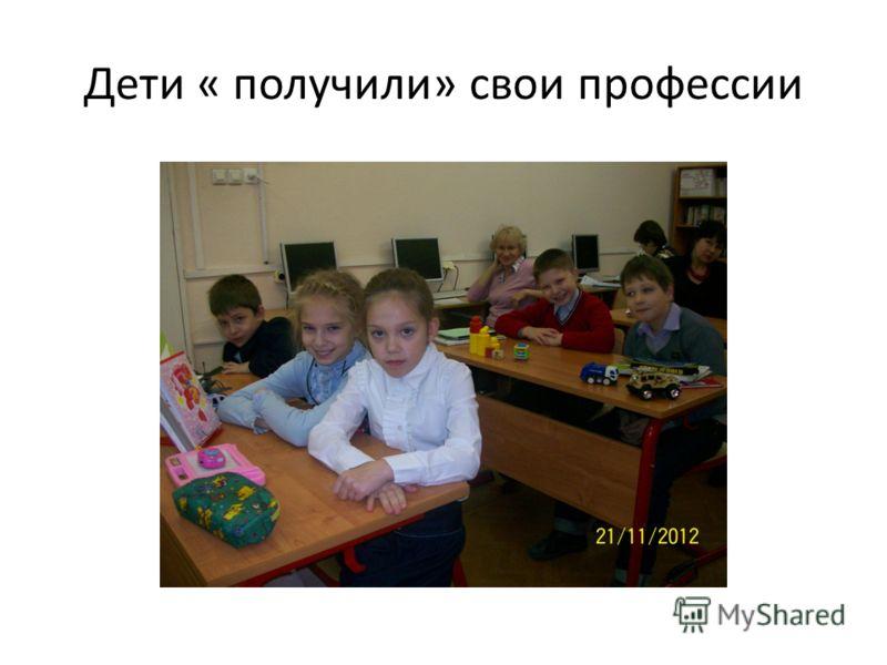 Дети « получили» свои профессии
