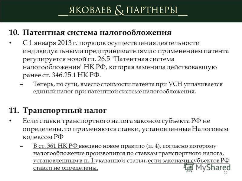 10.Патентная система налогообложения С 1 января 2013 г. порядок осуществления деятельности индивидуальными предпринимателями с применением патента регулируется новой гл. 26.5