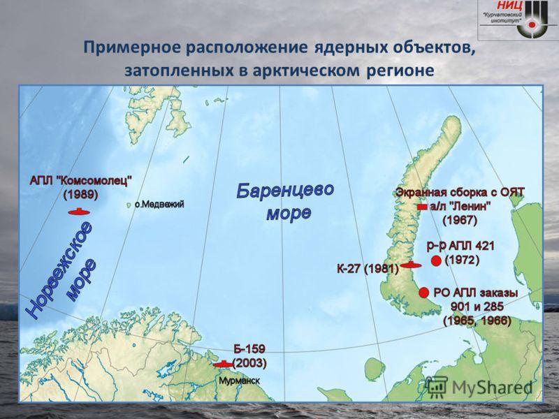 Примерное расположение ядерных объектов, затопленных в арктическом регионе