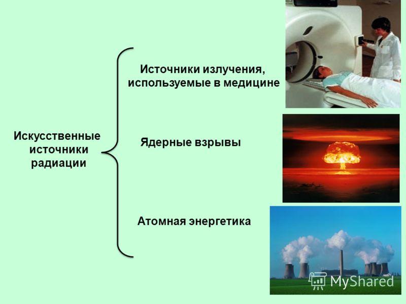 19 Искусственные источники радиации Источники излучения, используемые в медицине Ядерные взрывы Атомная энергетика