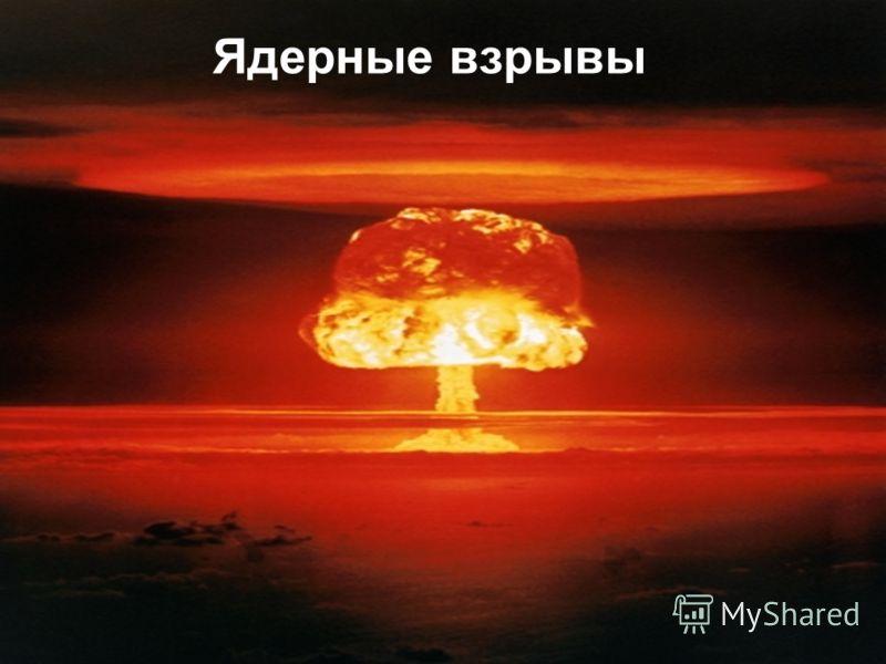 21 Ядерные взрывы