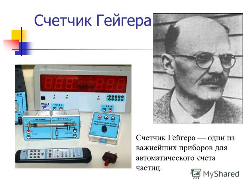 Счетчик Гейгера Счетчик Гейгера один из важнейших приборов для автоматического счета частиц.