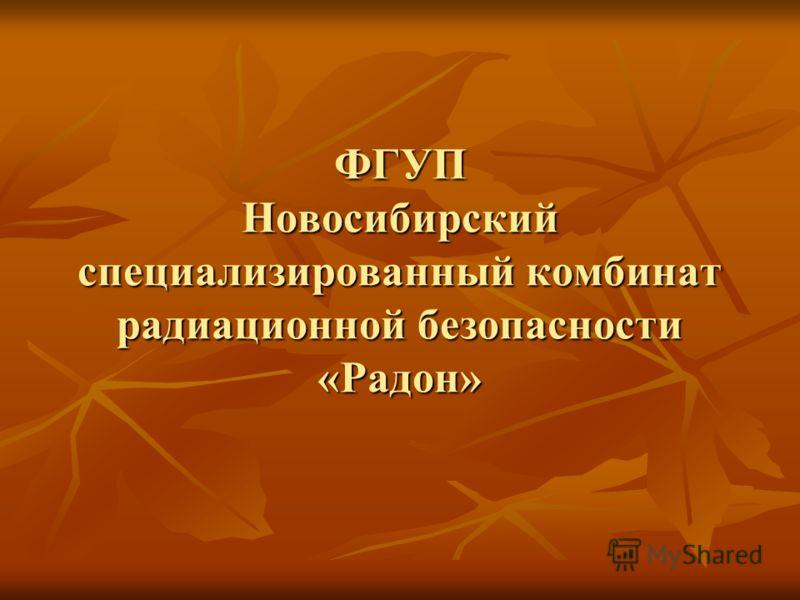 ФГУП Новосибирский специализированный комбинат радиационной безопасности «Радон»