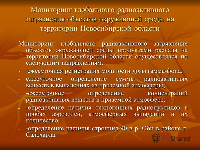 Мониторинг глобального радиоактивного загрязнения объектов окружающей среды на территории Новосибирской области Мониторинг глобального радиоактивного загрязнения объектов окружающей среды продуктами распада на территории Новосибирской области осущест