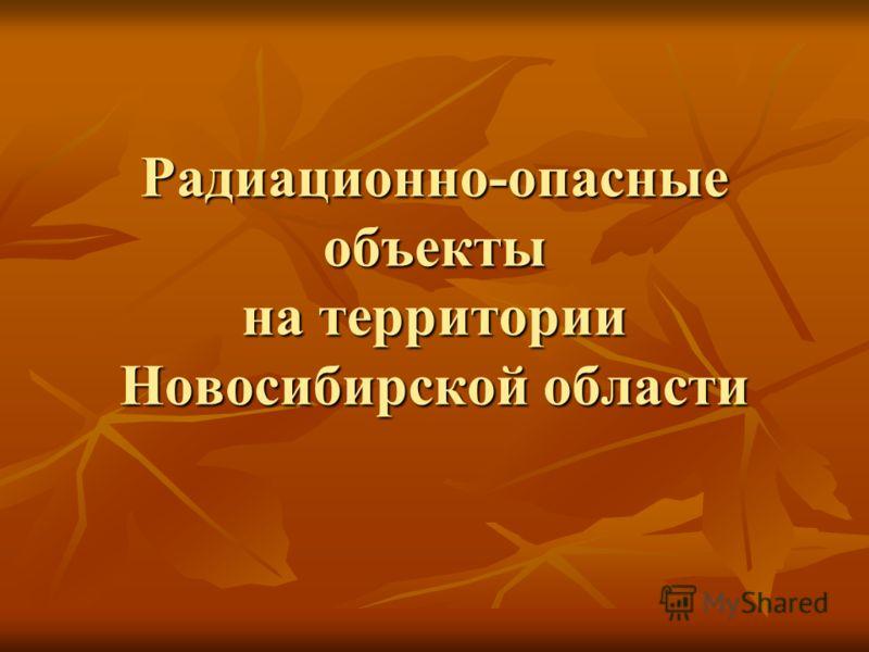 Радиационно-опасные объекты на территории Новосибирской области