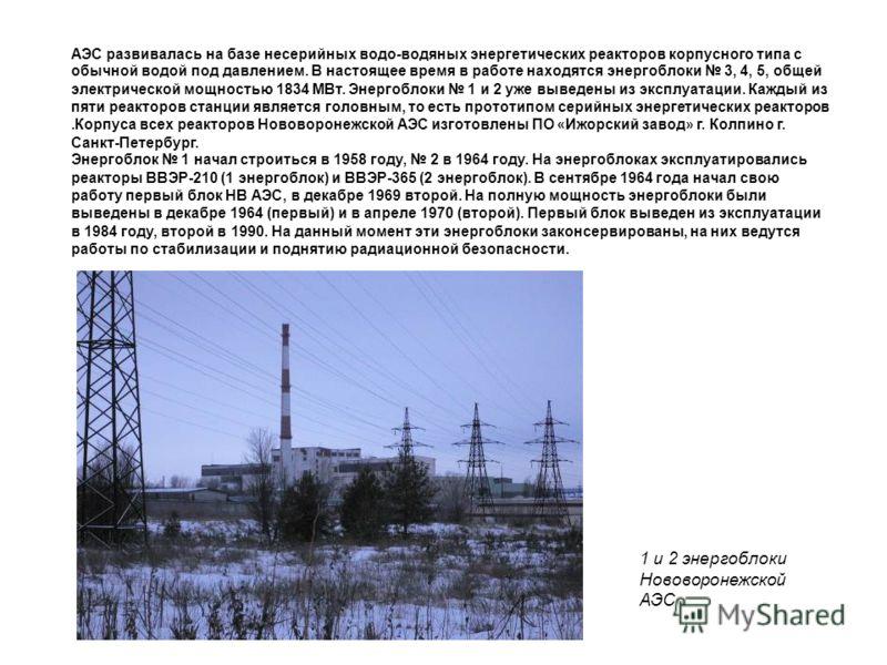 АЭС развивалась на базе несерийных водо-водяных энергетических реакторов корпусного типа с обычной водой под давлением. В настоящее время в работе находятся энергоблоки 3, 4, 5, общей электрической мощностью 1834 МВт. Энергоблоки 1 и 2 уже выведены и