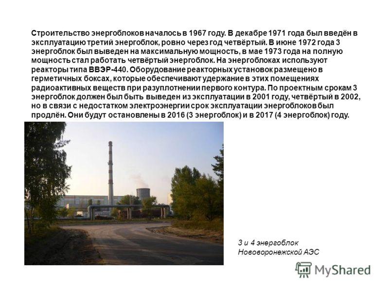 Строительство энергоблоков началось в 1967 году. В декабре 1971 года был введён в эксплуатацию третий энергоблок, ровно через год четвёртый. В июне 1972 года 3 энергоблок был выведен на максимальную мощность, в мае 1973 года на полную мощность стал р
