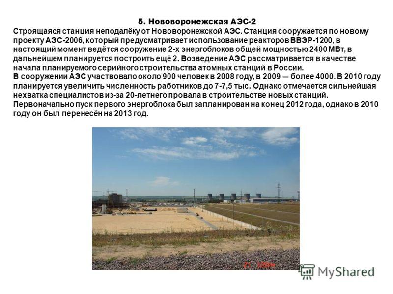 5. Нововоронежская АЭС-2 Строящаяся станция неподалёку от Нововоронежской АЭС. Станция сооружается по новому проекту АЭС-2006, который предусматривает использование реакторов ВВЭР-1200, в настоящий момент ведётся сооружение 2-х энергоблоков общей мощ