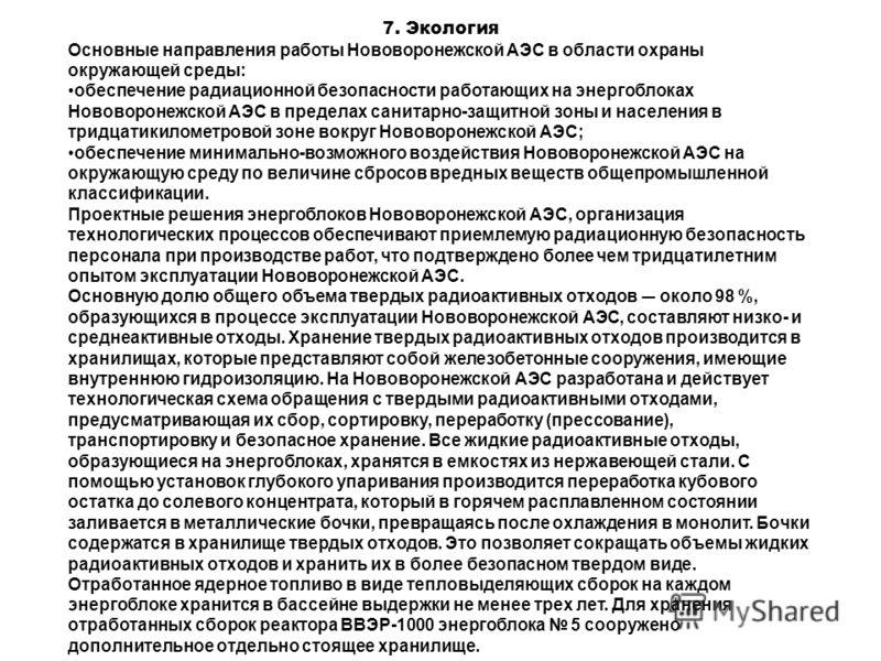 7. Экология Основные направления работы Нововоронежской АЭС в области охраны окружающей среды: обеспечение радиационной безопасности работающих на энергоблоках Нововоронежской АЭС в пределах санитарно-защитной зоны и населения в тридцатикилометровой