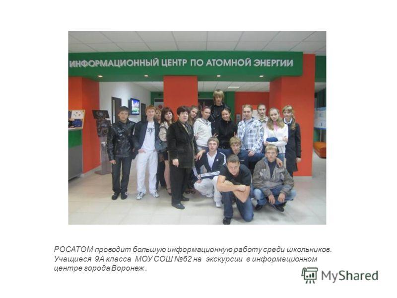 РОСАТОМ проводит большую информационную работу среди школьников. Учащиеся 9А класса МОУ СОШ 62 на экскурсии в информационном центре города Воронеж.