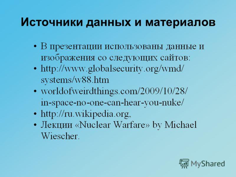 Источники данных и материалов