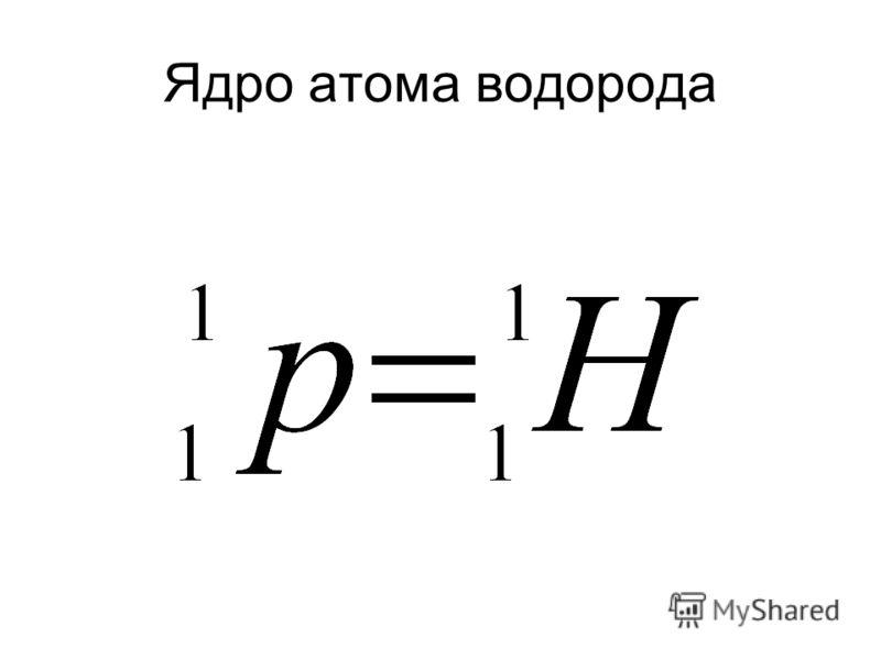 Ядро атома водорода