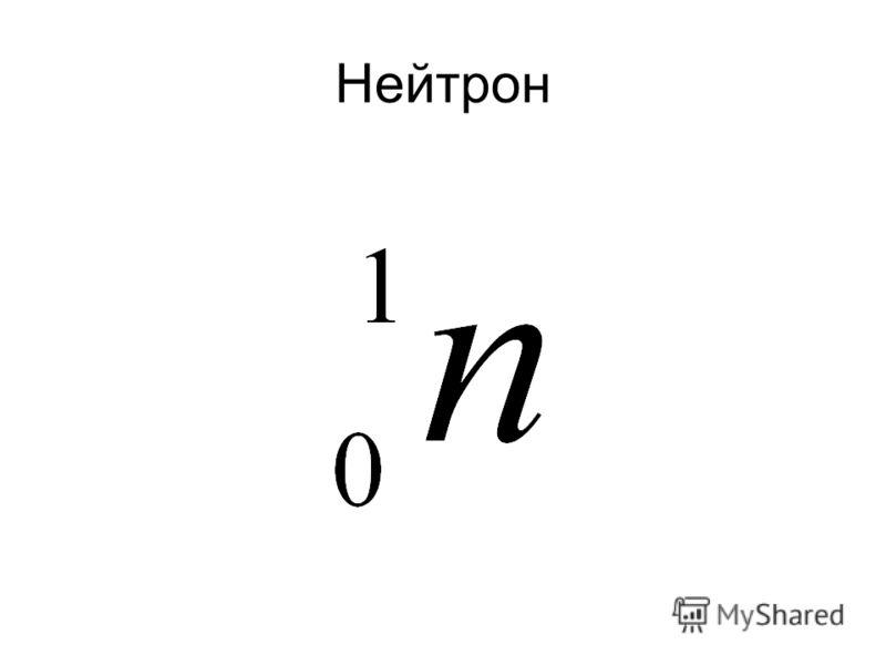 Нейтрон