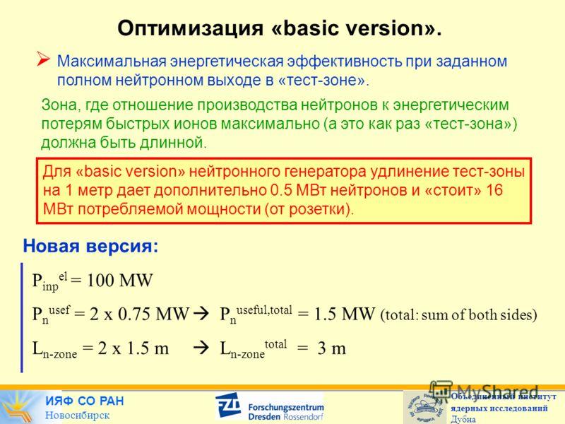 ИЯФ СО РАН Новосибирск Объединенный институт ядерных исследований Дубна Оптимизация «basic version». Максимальная энергетическая эффективность при заданном полном нейтронном выходе в «тест-зоне». Зона, где отношение производства нейтронов к энергетич