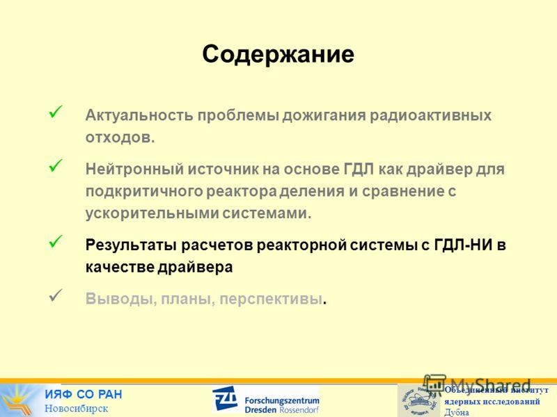 ИЯФ СО РАН Новосибирск Объединенный институт ядерных исследований Дубна Содержание Актуальность проблемы дожигания радиоактивных отходов. Нейтронный источник на основе ГДЛ как драйвер для подкритичного реактора деления и сравнение с ускорительными си