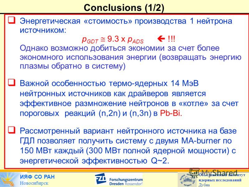 ИЯФ СО РАН Новосибирск Объединенный институт ядерных исследований Дубна Conclusions (1/2) Энергетическая «стоимость» производства 1 нейтрона источником: p GDT 9.3 x p ADS !!! Однако возможно добиться экономии за счет более экономного использования эн