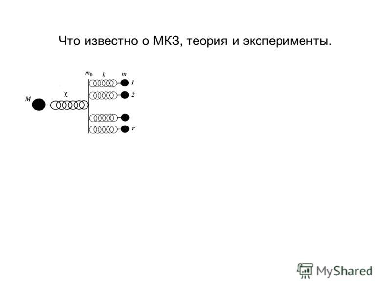 Что известно о МКЗ, теория и эксперименты.