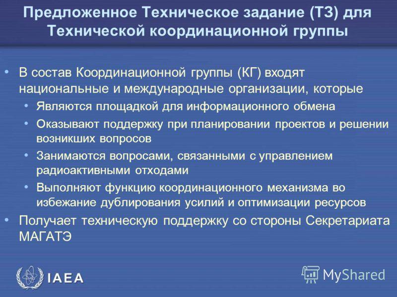 МАГ АТЭ Предложенное Техническое задание (ТЗ) для Технической координационной группы В состав Координационной группы (КГ) входят национальные и международные организации, которые Являются площадкой для информационного обмена Оказывают поддержку при п