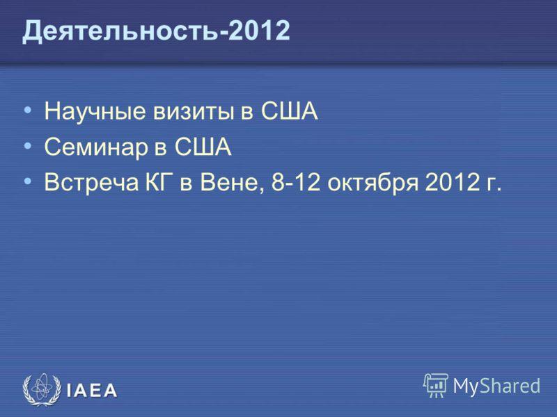МАГ АТЭ Деятельность-2012 Научные визиты в США Семинар в США Встреча КГ в Вене, 8-12 октября 2012 г.