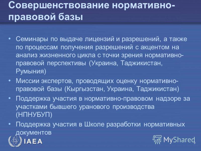 МАГ АТЭ Совершенствование нормативно- правовой базы Семинары по выдаче лицензий и разрешений, а также по процессам получения разрешений с акцентом на анализ жизненного цикла с точки зрения нормативно- правовой перспективы (Украина, Таджикистан, Румын