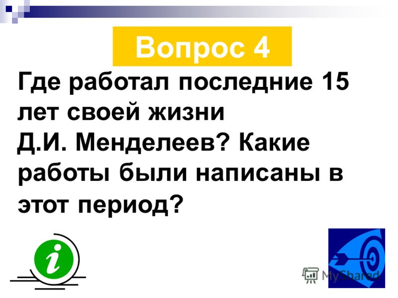 Вопрос 4 Где работал последние 15 лет своей жизни Д.И. Менделеев? Какие работы были написаны в этот период?