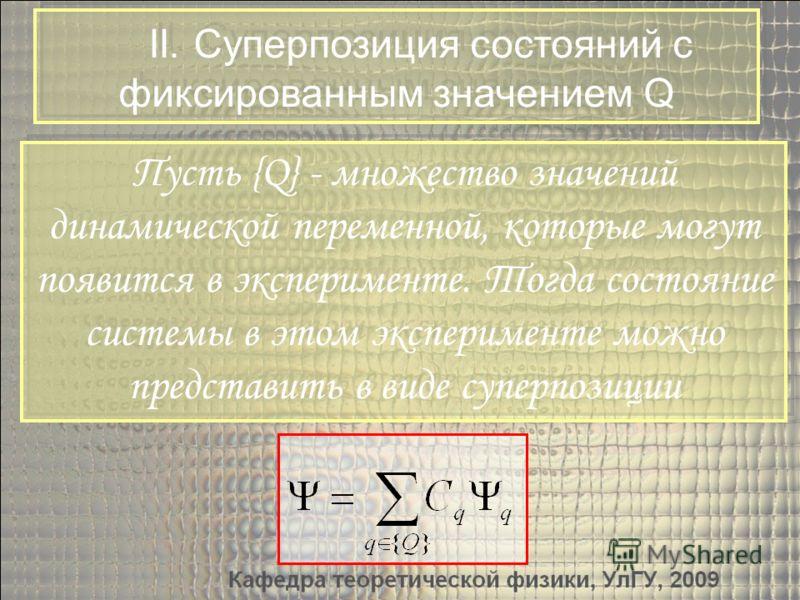 Пусть {Q} - множество значений динамической переменной, которые могут появится в эксперименте. Тогда состояние системы в этом эксперименте можно представить в виде суперпозиции Пусть {Q} - множество значений динамической переменной, которые могут поя